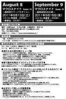 マクロス20110809裏