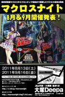 マクロス20110809表