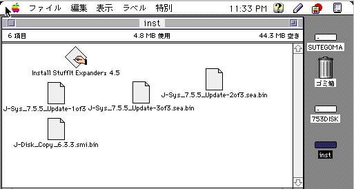 BasiliskII -OSXの中の箱庭宇宙 2- 灰とダイヤモンドの日々