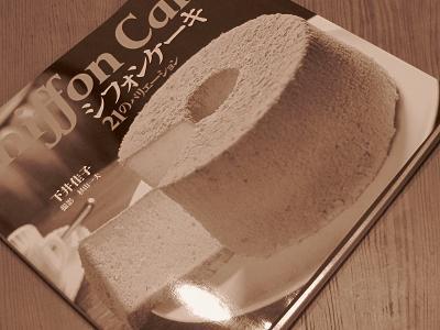 シフォンケーキのレシピ本