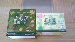091207_yomogi_convert_20091208153201.jpg