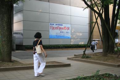 上野美術館