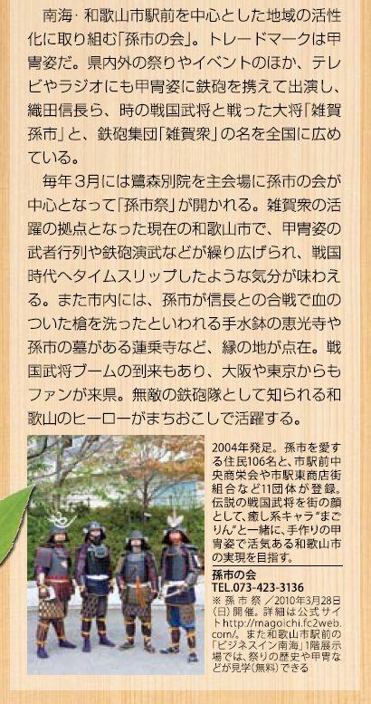 まごりん 合い言葉は「雑賀孫市は和歌 山の宝」(下部)