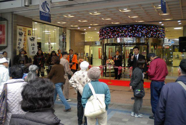 雑賀衆甲冑隊がスタンバイしている横須賀市「さいか屋」開店セレモニーの模様