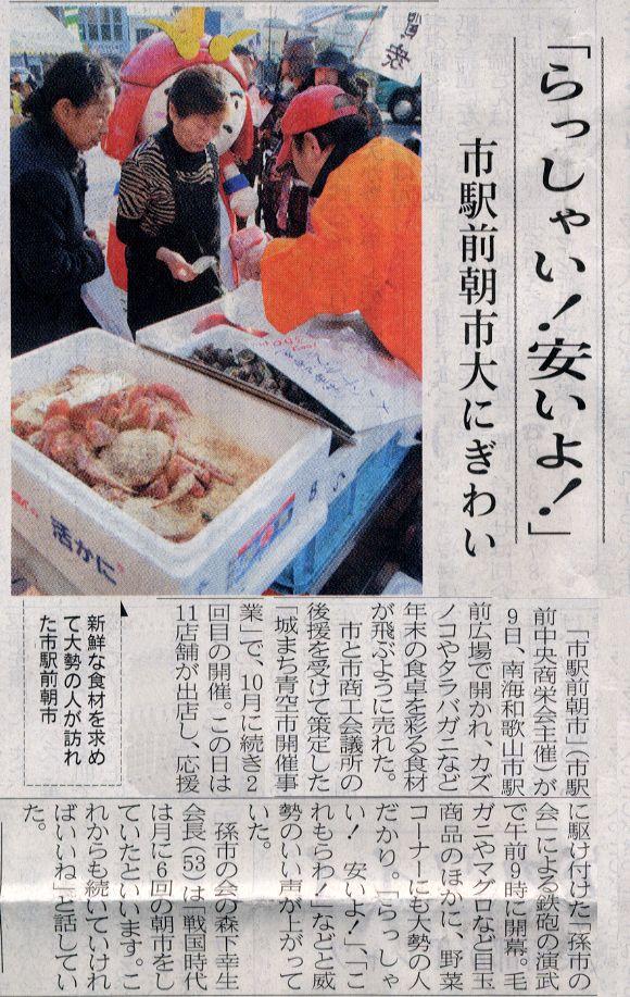 12月10日付のわかやま新報一面「市駅前朝市大にぎわい」
