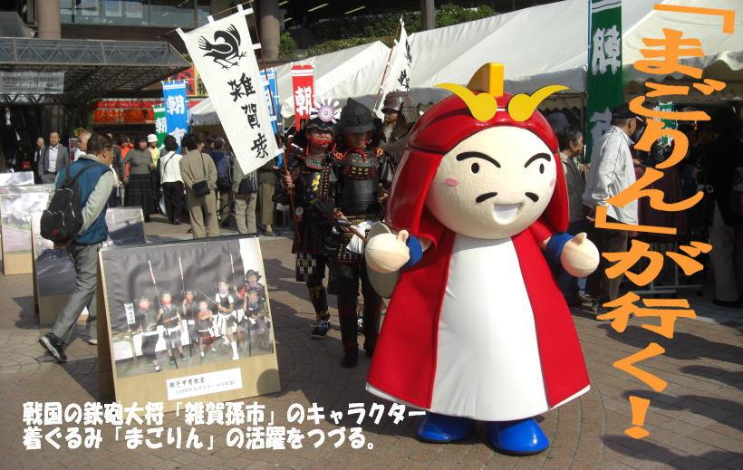 戦国の鉄砲大将「雑賀孫市」のキャラクター まごりんが行く!