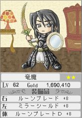 Ryouma2LV62.jpg