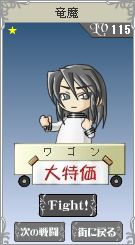 RyoumaWagon.jpg