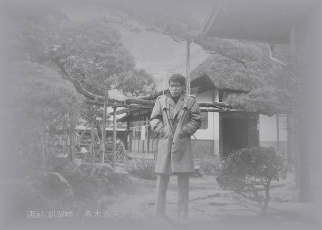 島木赤彦邸2