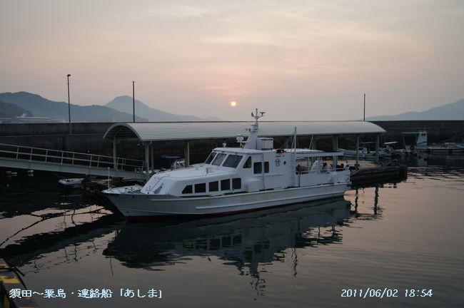 徳島、愛媛 244