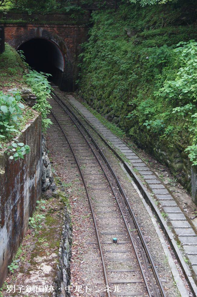 中尾トンネル