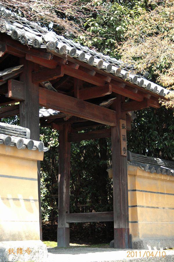 秋篠寺東門