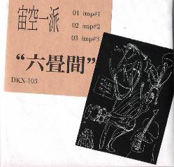 宙空一派 - 六畳間 [DKN-103]