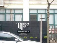 上海市莫干山路50号-M50