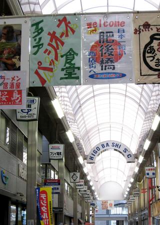肥後橋商店街01
