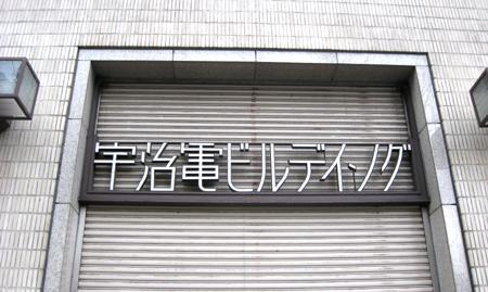 宇治電ビル001