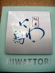 Niwattori