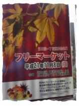 11月 フリマ ポスター
