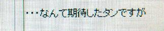 コピー ~ 誤字3