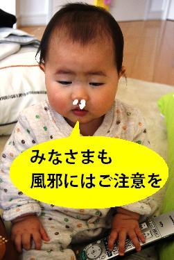 鼻ぼっち3
