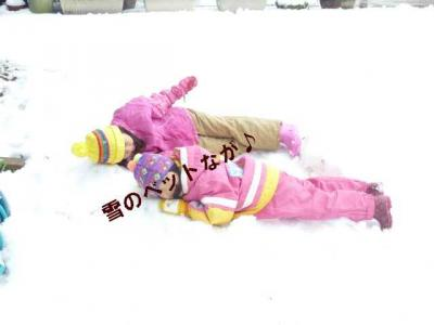 雪遊びー昼寝?