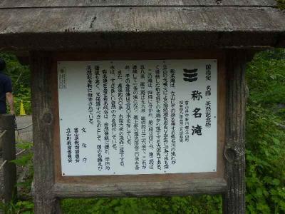 称名滝01