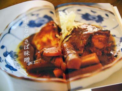 LIFE+さば味噌_convert_20110917211133