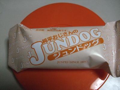 JUNドック