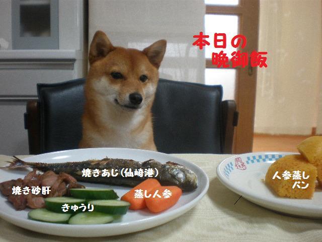 本日のご飯