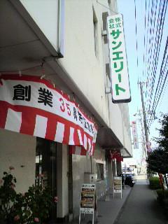 福岡へ仕入れに。。。