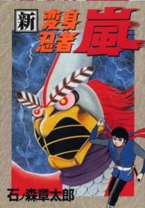 ISHIMORI-ninja-arashi4.jpg