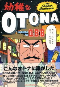 QBB-childish-otona1.jpg