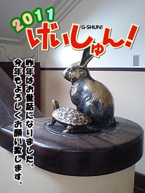 CA340001_20110101201217.jpg