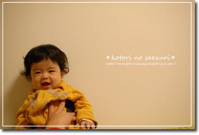 チュン7カ月
