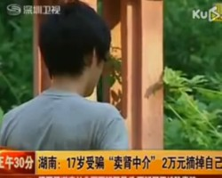 Chinese Teen Sells His Kidney for an iPad 2