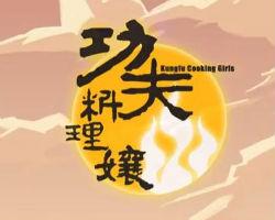 Kung Fu Cooking Girls