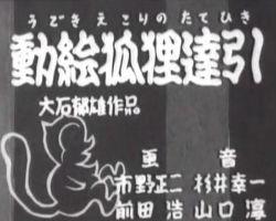 Japanese Classic Cartoon
