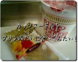 cupnoodle_20110524205506.jpg