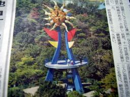 犬山モンキーパークにある若い太陽の塔