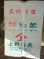 新生姜-箱