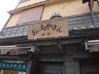 mao summer 2011 185