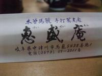 mao summer 2011 130