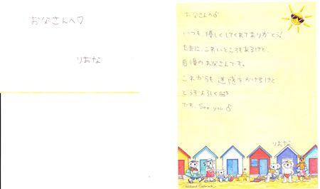 里緒菜手紙1