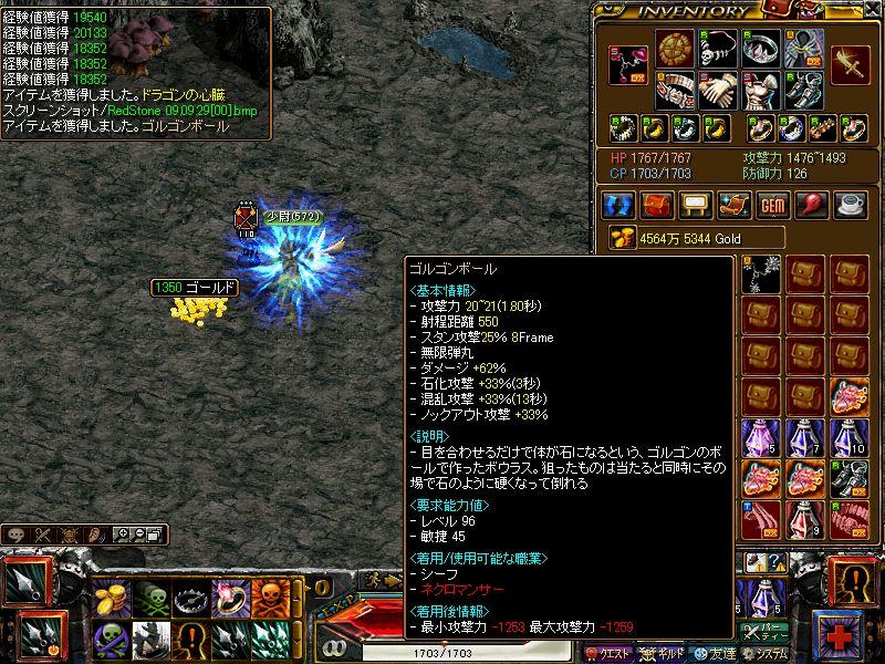 RedStone 09.09.29[01]