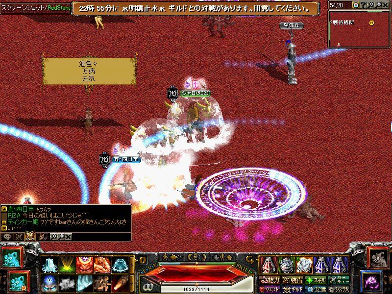 RedStone 09.11.22[14]