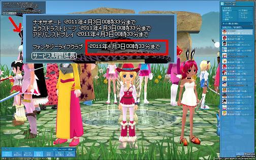 mabinogi_2011_02_17_003.jpg