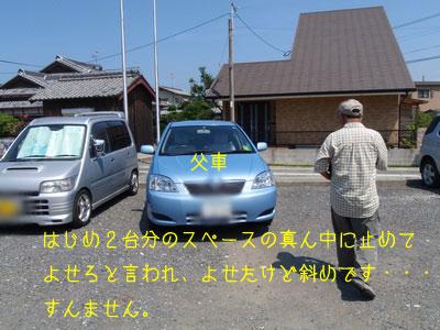 b_P8190014.jpg
