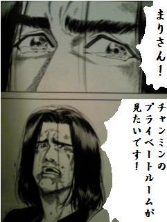 男・三井寿