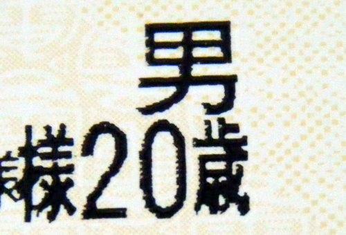 地下鉄定期券