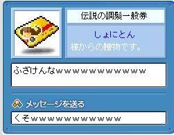 しょー券!